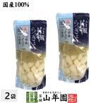 漬物 らっきょう 塩 国産100% 塩らっきょう 220g×2袋セット 送料無料