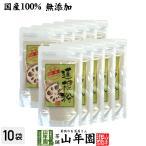 健康食品 蓮根粉 100g×10袋セット 国産 無添加 れんこん粉 レンコンパウダー 蓮根粉末 送料無料