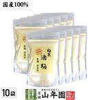 健康食品 国産100% 酒粕 粉末 200g×10袋セット 送料無料