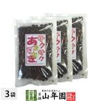 小豆 サクサクあずき 130g×3袋セット 送料無料 甘さ控えめ 健康 自然食品 お茶 お歳暮 お年賀 ギフト プレゼント 内祝い お返し