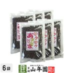 小豆 サクサクあずき 130g×6袋セット 送料無料 甘さ控えめ 健康 自然食品 お茶 お歳暮 お年賀 ギフト プレゼント 内祝い お返し