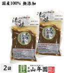 沢田の味 大根みそ漬 140g×2袋セット 送料無料ギフト