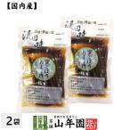 沢田の味 里ごぼうたまり漬 70g×2袋セット 国産原料使用