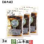 沢田の味 里ごぼうたまり漬 70g×3袋セット 国産原料使用