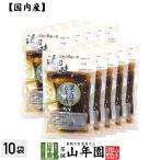 沢田の味 里ごぼうたまり漬 70g×10袋セット 国産原料使用