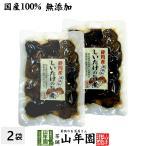 国産100% しいたけの旨煮 無添加 150g×2袋セット 送料無料
