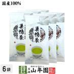 高級日本茶 巣鴨のお茶屋さん山年園でしか買えない「
