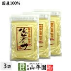 しょうが 粉末 国産 生姜の力 55g×3袋セット しょうが ショウガオール 冷え 温活 送料無料