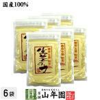 しょうが 粉末 国産 生姜の力 55g×6袋セット しょうが ショウガオール 冷え 温活 送料無料
