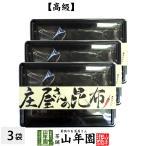 庄屋さんの昆布 唐辛子入り 150g×3袋セット 国産昆布 高級 ご飯のお供 送料無料