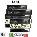 庄屋さんの昆布 唐辛子入り 150g×6袋セット 国産昆布 高級 ご飯のお供 送料無料