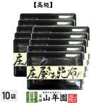 庄屋さんの昆布 唐辛子入り 150g×10袋セット 国産昆布 高級 ご飯のお供 送料無料