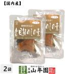 高級 鯛めしの素 炊き込みご飯の素1尾×2袋セット 高級魚の国産の鯛を丸ごと1尾使用した超高級鯛めし 送料無料