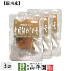 高級 鯛めしの素 炊き込みご飯の素1尾×3袋セット 高級魚の国産の鯛を丸ごと1尾使用した超高級鯛めし 送料無料