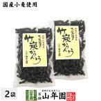 健康食品 竹炭かりんとう 120g×2袋セット 送料無料