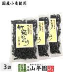 健康食品 竹炭かりんとう 120g×3袋セット 送料無料