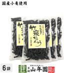 健康食品 竹炭かりんとう 120g×6袋セット 送料無料