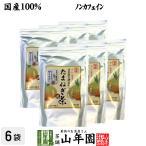 たまねぎ茶 麦茶入り 10g×30パック×6袋セット 送料無料 国産 玉ねぎ タマネギ オニオンスープ お茶 お歳暮 ギフト プレゼント 内祝い お返し