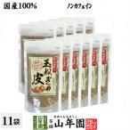 健康茶 玉ねぎの皮 粉末 100g×11袋セット ノンカフェイン ケルセチン 国産 タマネギ オニオンスープ 送料無料