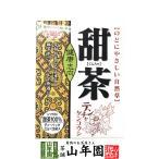健康茶 甜茶(てんちゃ)ティーバッグ 3.5g×20袋 送料無料