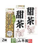 健康茶 甜茶(てんちゃ)ティーバッグ 3.5g×20袋×2袋セット 送料無料
