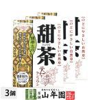 健康茶 甜茶(てんちゃ)ティーバッグ 3.5g×20袋×3袋セット 送料無料