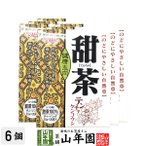 健康茶 甜茶(てんちゃ)ティーバッグ 3.5g×20袋×6袋セット 送料無料