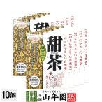 健康茶 甜茶(てんちゃ)ティーバッグ 3.5g×20袋×10袋セット 送料無料