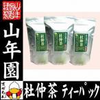 無農薬の杜仲茶 5g×30パック×3袋セット とちゅう茶 送料無料 減肥 ダイエット ティーバッグ ティーパック お茶 お歳暮 ギフト プレゼント 内祝い お返し