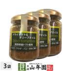 ドライトマト&オリーブオイル 110g×3個セット 長野県産トマト使用 パスタ・サラダ・パン・炒めご飯に Made in Japan