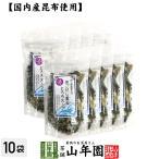 国内産昆布使用 がごめ昆布入りあごだし薫るとろろスープ 60g×10袋