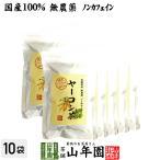 健康茶 国産100% 無農薬 ヤーコン茶 3g×10パック×10袋セット 山梨県産 ノンカフェイン 送料無料