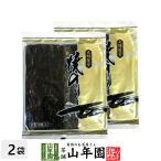 焼き海苔 ほろにが10枚入り×2袋セット 送料無料 国産 徳用 贈答 土産 寿司 おいしい お茶 お歳暮 お年賀 ギフト プレゼント 内祝い お返し