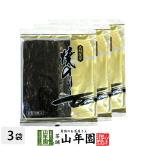 焼き海苔 ほろにが10枚入り×3袋セット 送料無料 国産 徳用 贈答 土産 寿司 おいしい お茶 お歳暮 お年賀 ギフト プレゼント 内祝い お返し