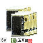 焼き海苔 ほろにが10枚入り×6袋セット 送料無料 国産 徳用 贈答 土産 寿司 おいしい お茶 お歳暮 お年賀 ギフト プレゼント 内祝い お返し