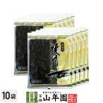 焼き海苔 ほろにが10枚入り×10袋セット 送料無料 国産 徳用 贈答 土産 寿司 おいしい お茶 お歳暮 お年賀 ギフト プレゼント 内祝い お返し