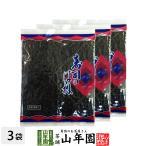 焼き海苔 寿司はね10枚入り×3袋セット 送料無料 国産 徳用 贈答 土産 おいしい お茶 お歳暮 お年賀 ギフト プレゼント 内祝い お返し