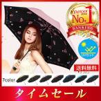 日傘 折りたたみ傘 完全遮光 晴雨兼用 レディース おしゃれ 遮熱 遮光 涼しい 花柄 大きい エレガント