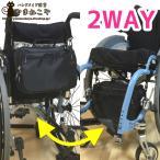 車いす用2WAY 軽量横型バッグ