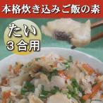 Yahoo Shopping - 鯛 たい タイ 魚屋がこだわった本格炊き込みご飯の素 鯛・3合用 山口県産天然真鯛使用