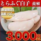 とらふぐ トラフグ とらふぐ白子 養殖 150g(2-3個) 同梱推奨品 下関 ふぐ 白子