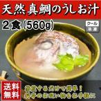 鯛_たい_タイ 下関産天然真鯛のうしお汁2食
