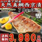鯛_たい_タイ 天然真鯛の西京漬け70g×3パック