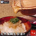 タイ 鯛 下関天然真鯛生茶漬け(1食分) 高級魚 たい お茶漬け