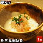 タイ 鯛 山口県下関産 天然真鯛雑炊(1食分)