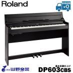 Roland 電子ピアノ DP603 / CBS 黒木目調仕上げ