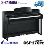 YAMAHA 電子ピアノ CSP-170PE / 黒鏡面艶出し仕上げ
