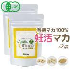 妊活サプリ、ヤマノのマカ純粋 袋タイプダブルセット