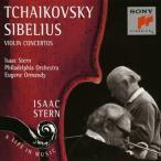 アイザック・スターン/スターン・エディション4 チャイコフスキー,シベリウス:ヴァイオリン協奏曲