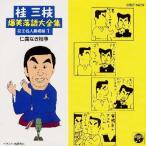 桂三枝/爆笑落語大全集 花王名人劇場版(1)仁義なき校争